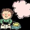効果的な学習のコツ!アウトプットして学びをシェアしよう!
