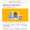 【Google AdSense】アドセンス申請に19記事で通過した内容をまとめました