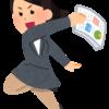 ITエンジニアの働き方、キャリアについて。常に職務経歴書のアップデートとアウトプットを!